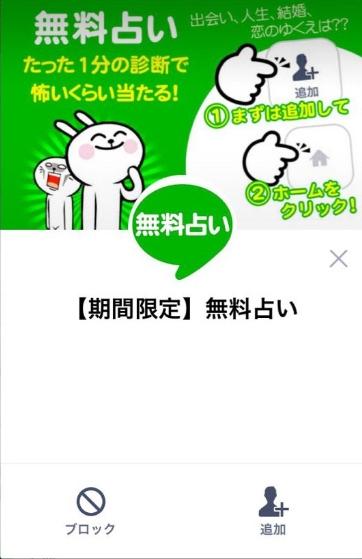 muryouuranai